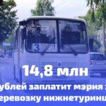 Администрация Нижней Туры объявила конкурс на организацию автобусных перевозок