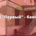 КПК «Первый» — банкрот!