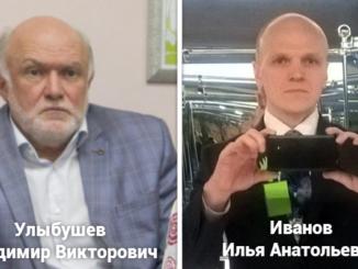 Улыбушев-Иванов