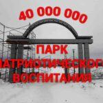 40 000 000 на Парк патриотического воспитания