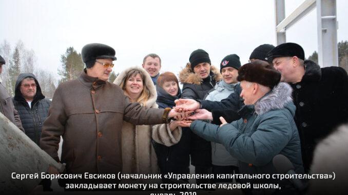 строительство ледовой школы
